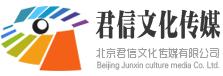 北京君信文化传媒有限公司-官网