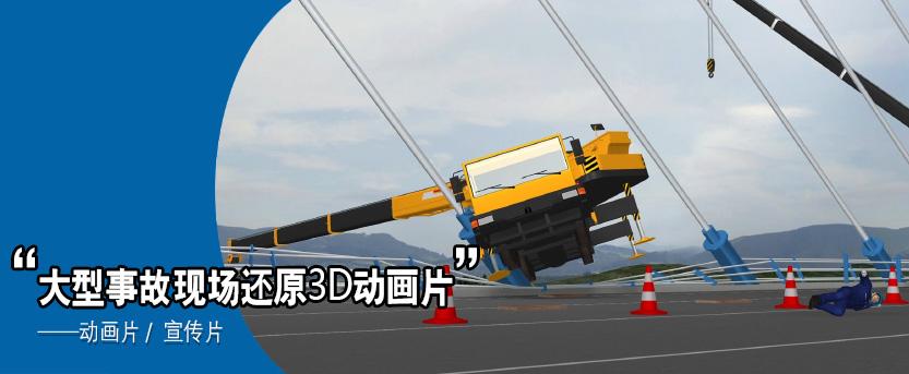 大型事故现场还原3D动画片