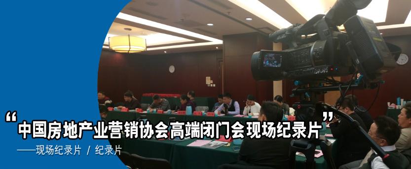 中国房地产业营销协会高端闭门会现场纪录片