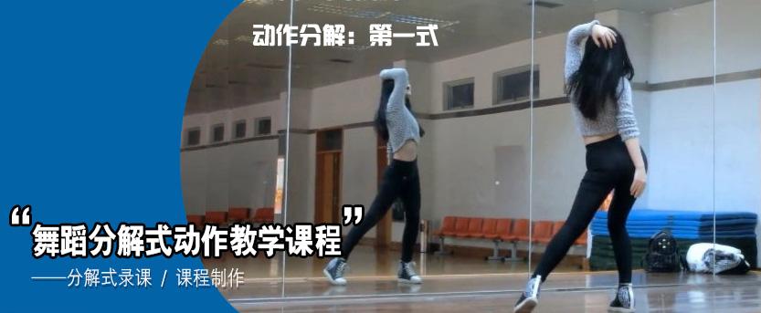 舞蹈分解式动作教学课程
