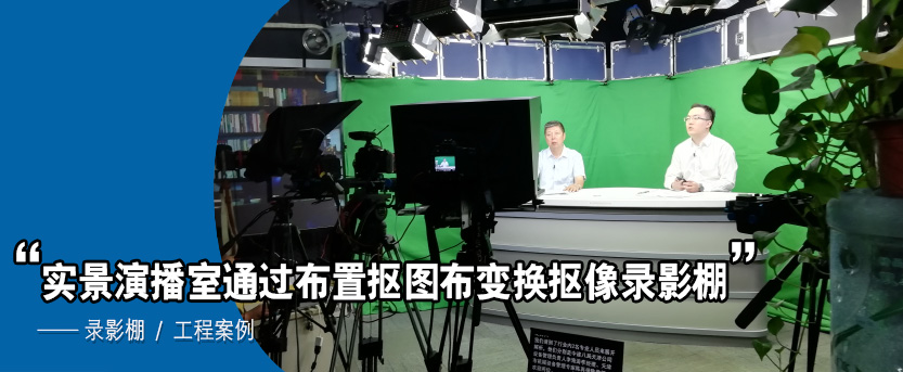 实景演播室通过布置抠图布变换抠像录影棚-2018年6月