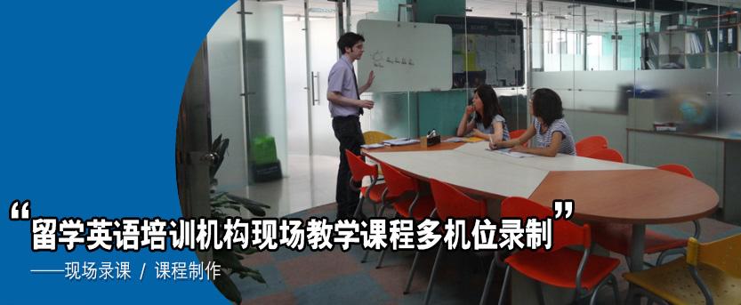 留学英语培训机构现场教学课程多机位录制