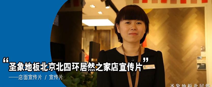 圣象地板北京北四环居然之家店宣传片
