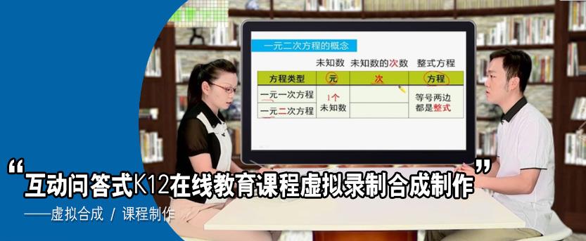 互动问答式K12在线教育课程虚拟录制合成制作