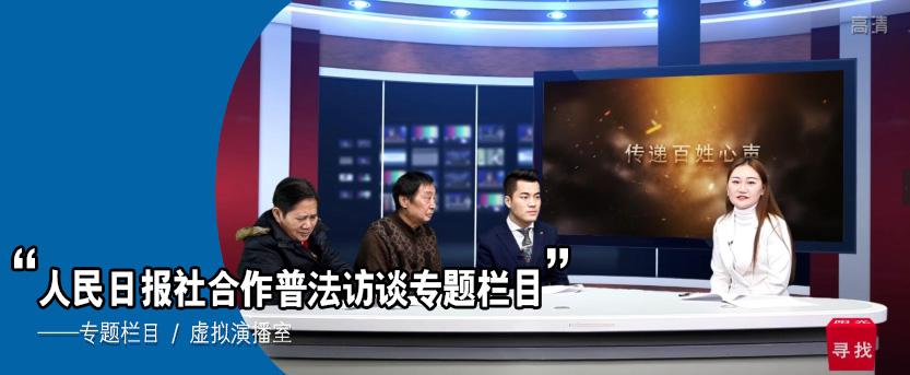 人民日报社合作普法访谈专题栏目