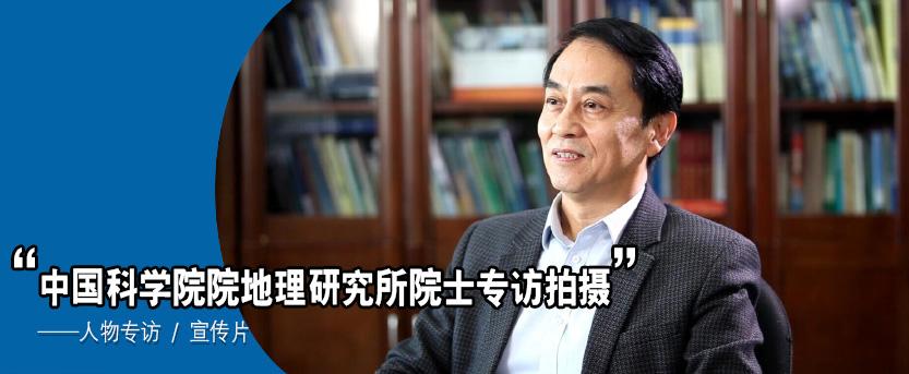 中国科学院院地理研究所院士专访拍摄