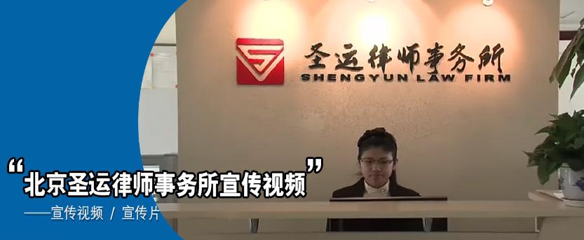 北京圣运律师事务所宣传视频