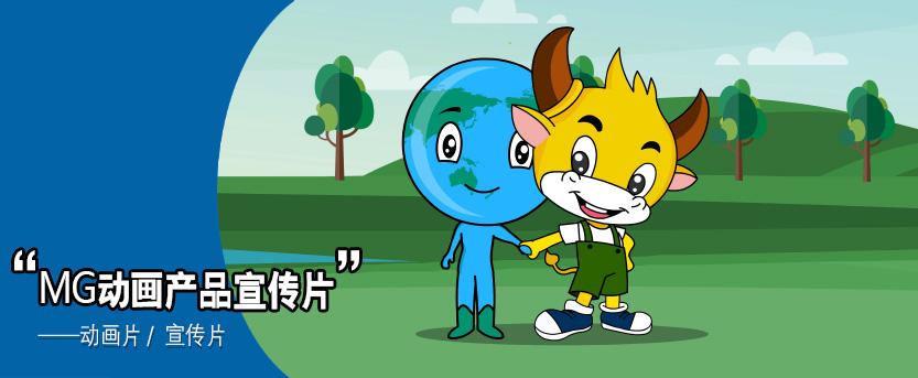 MG动画产品宣传片