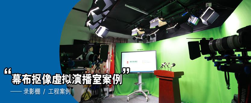 幕布抠像虚拟演播室案例-君信录课室-2015年4月