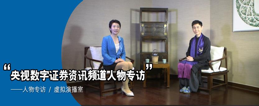 央视数字证券资讯频道人物专访